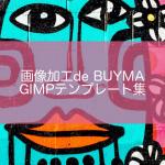 バイマ 画像加工 GIMP